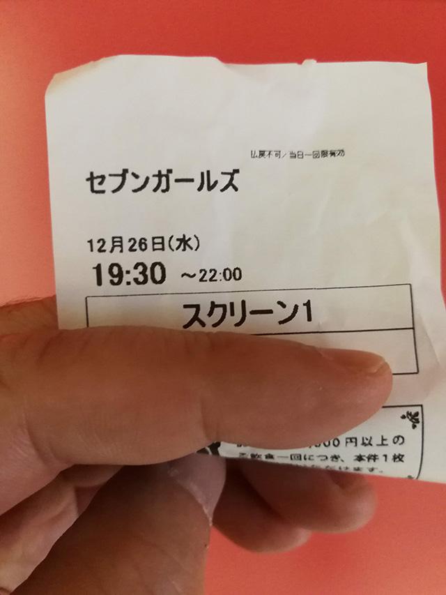 入場券 映画「セブンガールズ」アップリンク渋谷