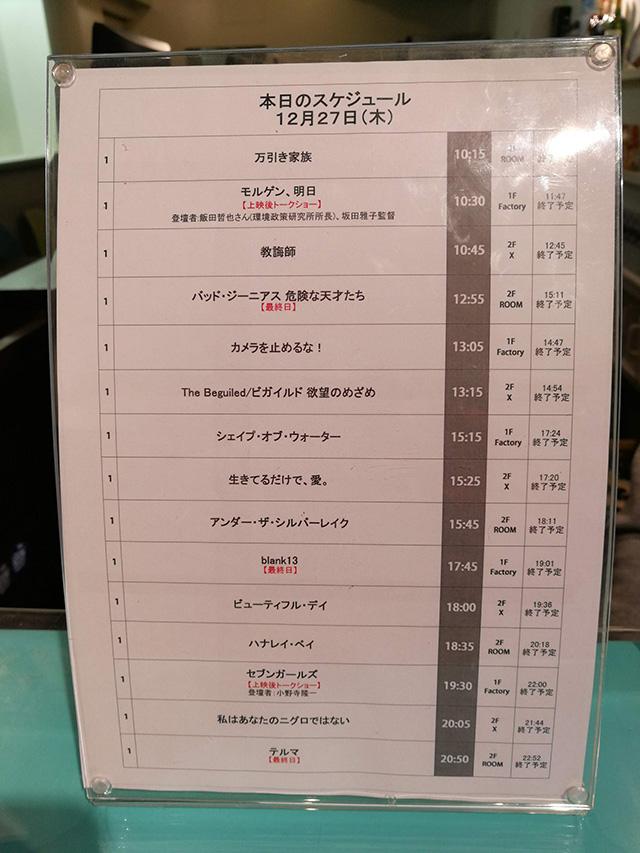 映画「セブンガールズ」アップリンク渋谷