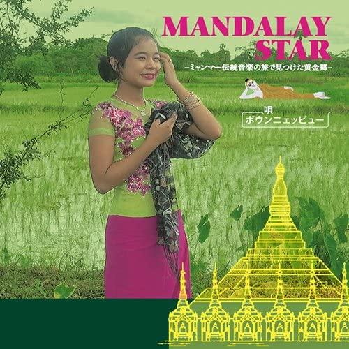 CD MANDALAY SATR ミャンマー伝統音楽の旅で見つけた黄金郷 唄:ポウンニェッピュー