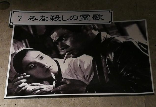 加藤泰監督の映画「みな殺しの霊歌」(1968/昭和43/白黒)