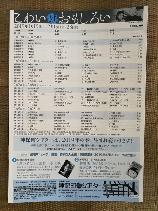 チラシ | 神保町シアター 2019年1月19日~2月15日の特集企画「こわいはおもしろい ホラー!サスペンス!ミステリー!恐怖と幻想のトラウマ劇場」