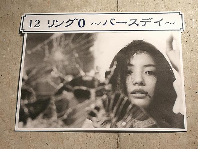 映画「リング0 バースデイ」(2000年)35mmフィルム上映を神保町シアターで鑑賞
