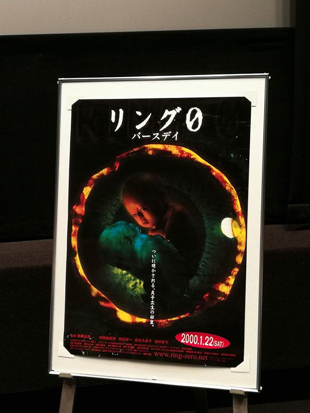 映画「リング0 バースデイ」上映後トークイベント ポスター