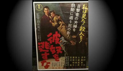 映画「彼奴を逃すな」(1956・白黒)35mmフィルム上映を神保町シアターで鑑賞。音、音楽、映像、間、役者の心理描写 昭和31年のサスペンス日本映画に魅入りました #彼奴を逃すな