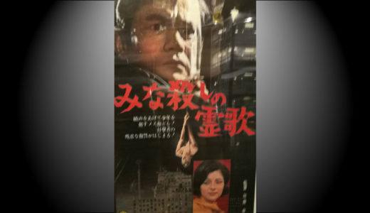 映画「みな殺しの霊歌」(1968・白黒)感想 悲しく切ない物語でした #みな殺しの霊歌