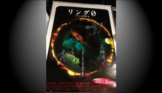 【感想】映画「リング0 バースデイ」(2000年)35mmフィルム トークイベント付き上映を神保町シアターで鑑賞:切な過ぎる悲劇・哀しいラブストーリーに涙。 #リング0