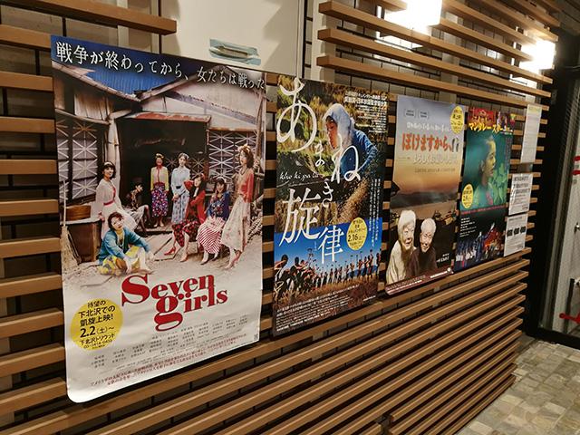 映画『セブンガールズ』下北沢トリウッド 劇団前方公演墳