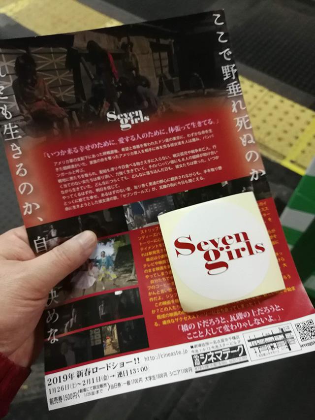 藤さんから映画『セブンガールズ』名古屋シネマテーク フライヤーをいただきました。 劇団前方公演墳