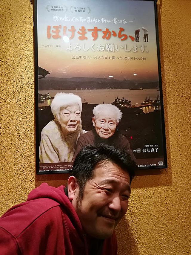 映画『ぼけますから、よろしくお願いします。』下北沢トリウッド 映画ポスター再現 小野寺隆一さん(劇団前方公演墳)映画『セブンガールズ』
