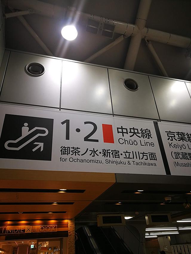 JR東京駅から中央線で立川駅へ