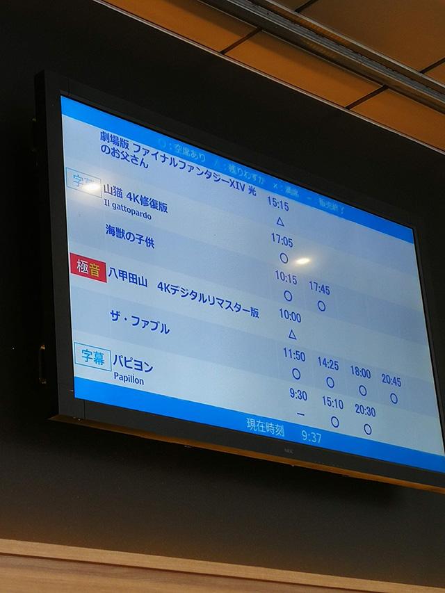 映画『八甲田山』(1977)4Kデジタルリマスター版 極音上映 立川シネマシティー ワン 2019年6月22日(土)