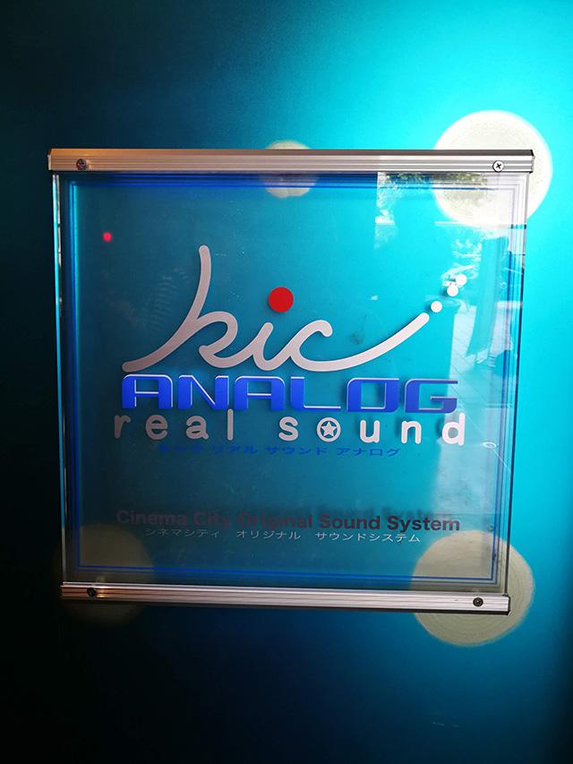 音響設備 KICリアルサウンドアナログ / スピーカー Meyer 立川シネマシティ・ワン studio f