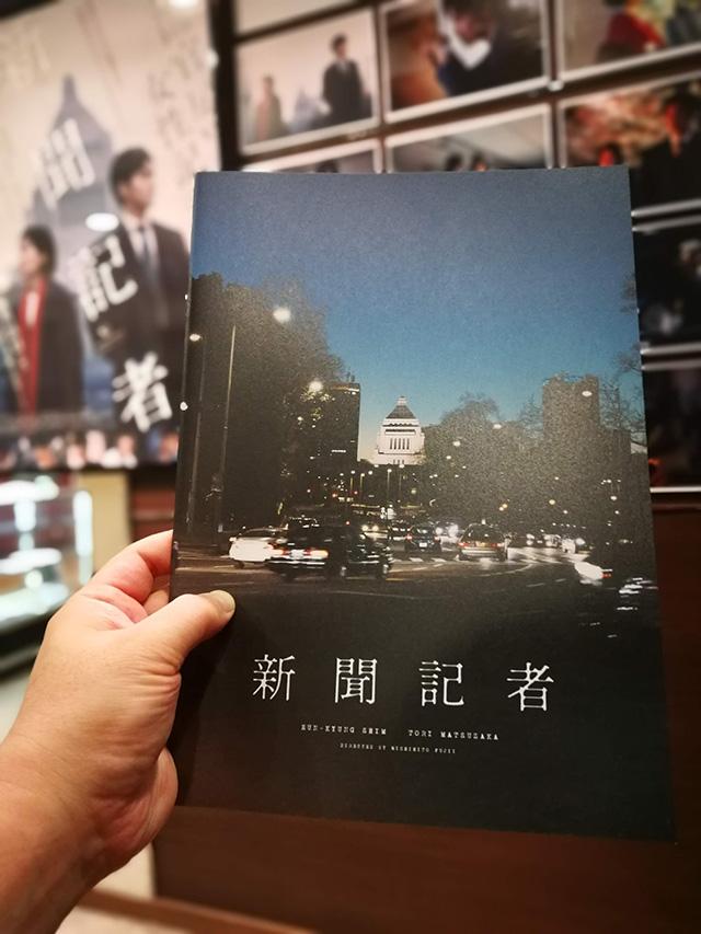 映画『新聞記者』角川シネマ有楽町 劇場パンフレット