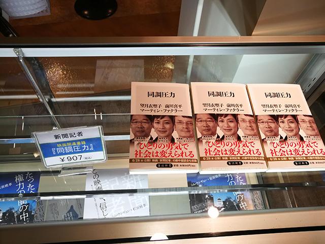 映画『新聞記者』角川シネマ有楽町 書籍「同調圧力」