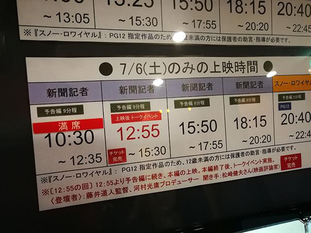 映画『新聞記者』角川シネマ有楽町 2019年7月6日(土)上映時間