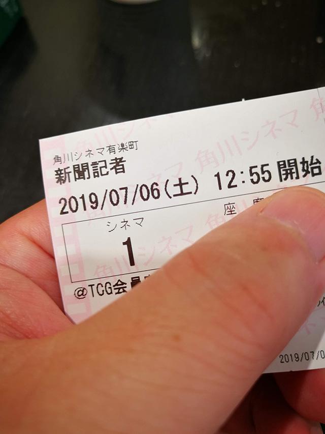 チケット 映画『新聞記者』角川シネマ有楽町 2019年7月6日(土)トークイベント