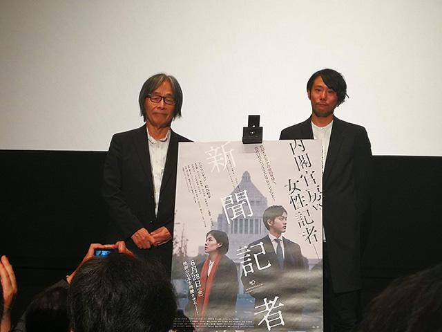 映画『新聞記者』角川シネマ有楽町 2019年7月6日(土)トークイベント