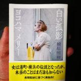書籍『白い孤影 ヨコハマメリー』(檀原照和著)