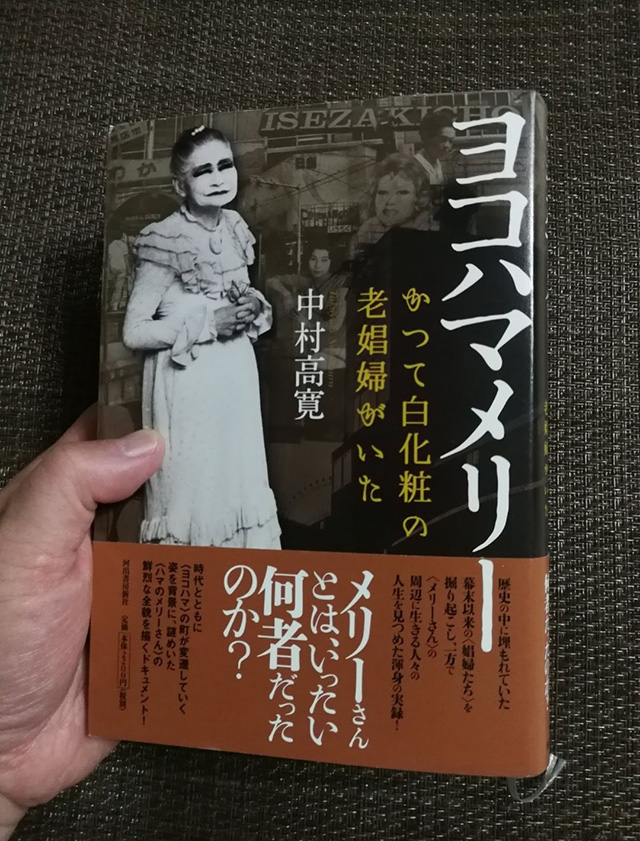 著書『ヨコハマメリー かつて白化粧の老娼婦がいた』(中村高寛著)