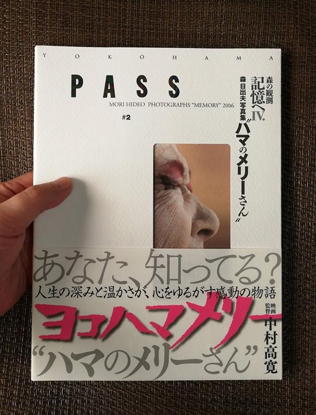 写真集『PASS』(森日出夫撮影)