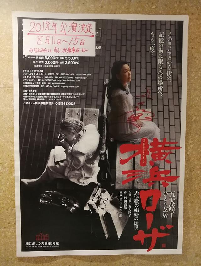 五大路子ひとり芝居舞台『横浜ローザ』