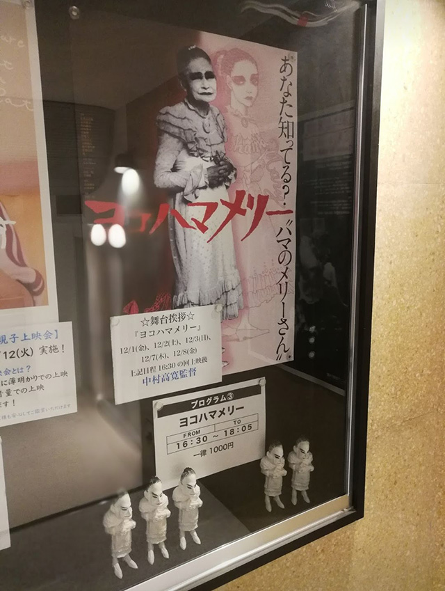 映画『ヨコハマメリー』(中村高寛監督)横浜シネマリン