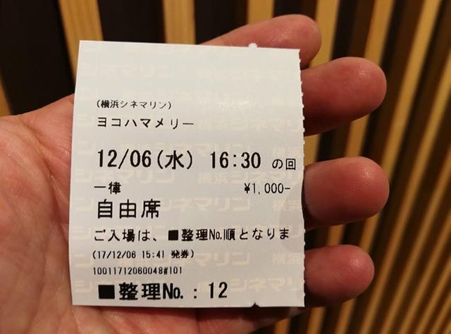 入場券 | 映画『ヨコハマメリー』(中村高寛監督)横浜シネマリン