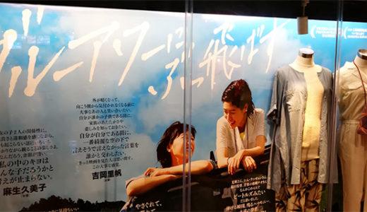 映画『ブルーアワーにぶっ飛ばす』をテアトル新宿の公開初日初回に鑑賞。私も故郷を思い出す物語でした。 #ブルーアワーにぶっ飛ばす