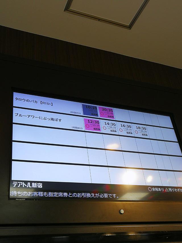 映画『ブルーアワーにぶっ飛ばす』テアトル新宿