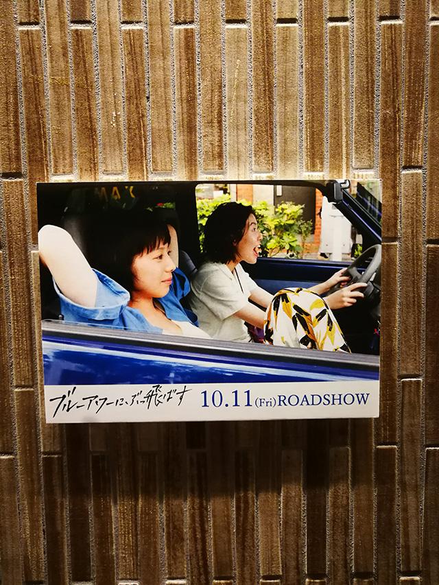 映画『ブルーアワーにぶっ飛ばす』テアトル新宿 劇中シーン写真展示