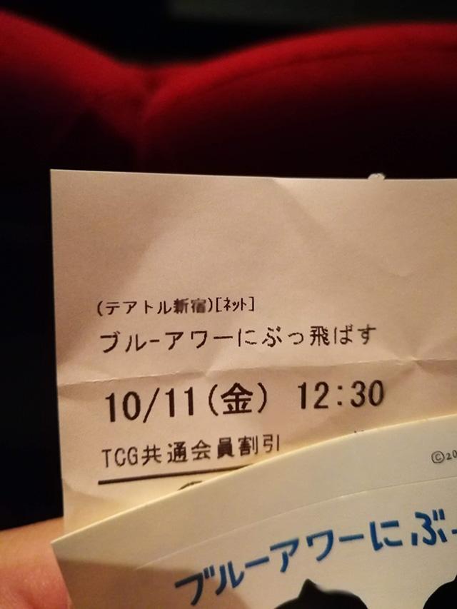 映画『ブルーアワーにぶっ飛ばす』入場券 テアトル新宿