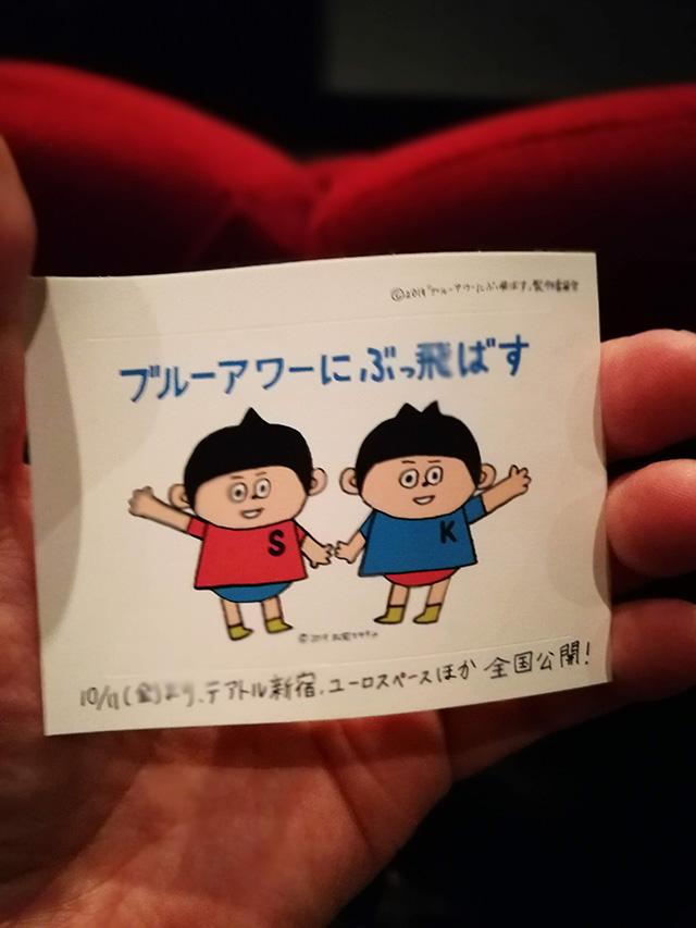 映画『ブルーアワーにぶっ飛ばす』非売品オリジナルステッカープレゼント テアトル新宿
