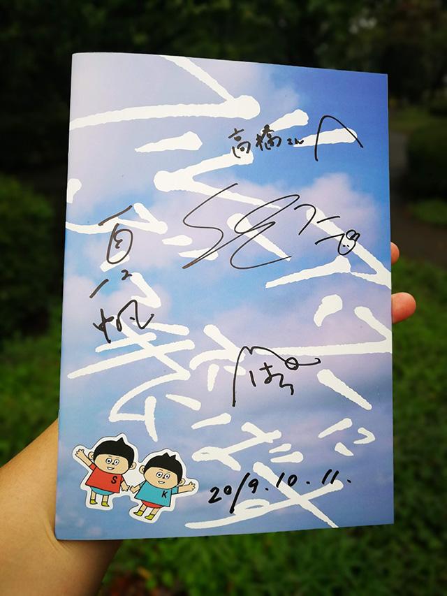 映画『ブルーアワーにぶっ飛ばす』劇場パンフレット 箱田優子監督・夏帆さん、シム・ウンギョンさんのサインをいただきました テアトル新宿