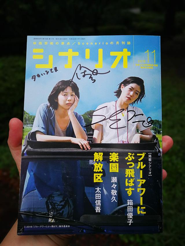 映画『ブルーアワーにぶっ飛ばす』月刊誌「シナリオ」2019年11月号 箱田優子監督・シム・ウンギョンさんのサインをいただきました テアトル新宿