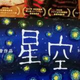 台湾中国合作映画「星空」 新宿ケイズシネマ 2017年11月19日
