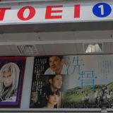 映画「洗骨」 丸の内TOEI 2 2019年2月10日