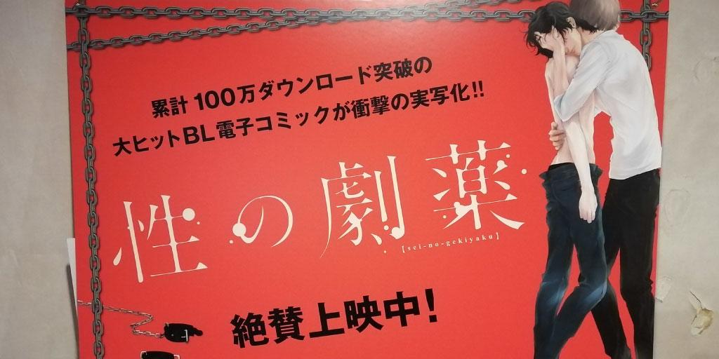 映画「性の劇薬」(R18+指定)鑑賞 池袋シネマロサ 2020年3月7日