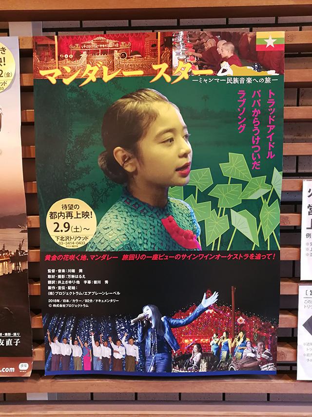 ポスター | ドキュメンタリー映画「MANDALAY STAR -ミャンマー民族音楽への旅- 」下北沢トリウッド 川端潤監督 2019年2月9日
