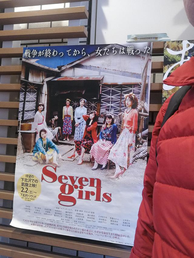 映画『セブンガールズ』下北沢トリウッド 劇団前方公演墳 2019年2月10日
