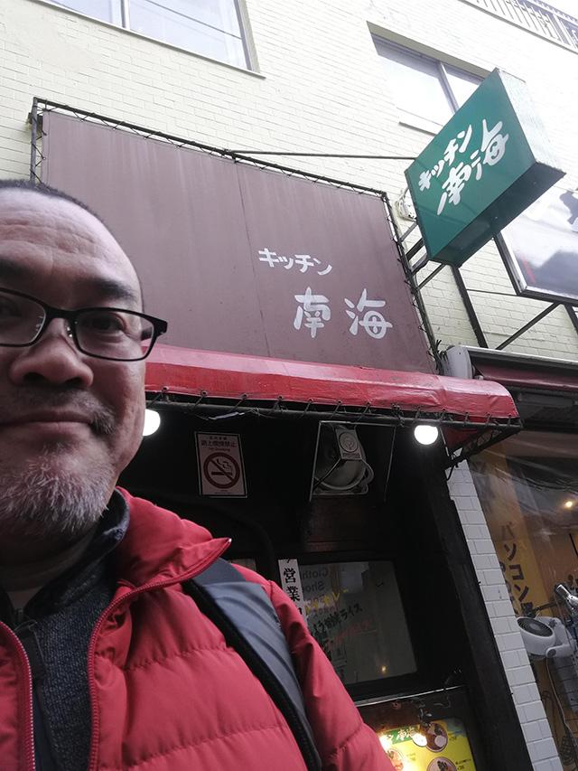 キッチン南海 下北沢店 2019年2月10日