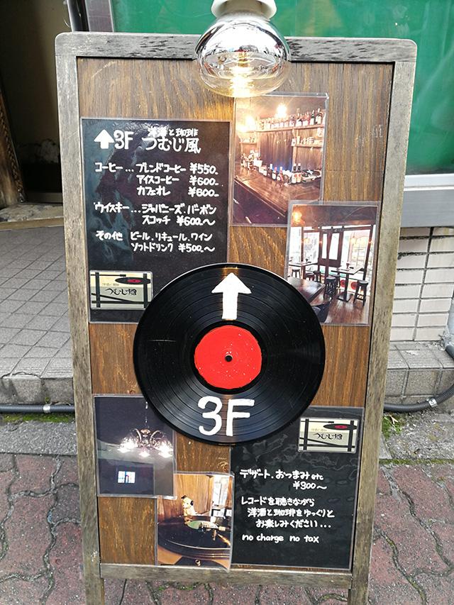 洋酒と珈琲 つむじ風  下北沢 2019年2月10日