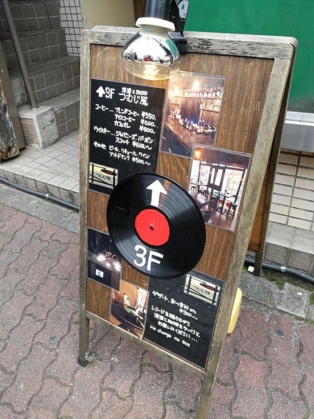 洋酒と珈琲 つむじ風  2019年2月11日