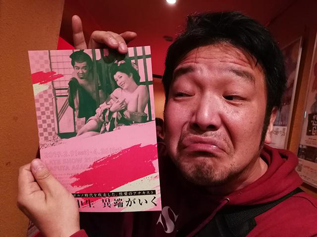 映画『セブンガールズ』下北沢トリウッド 小野寺隆一さん(成瀬役)劇団前方公演墳 2019年2月11日