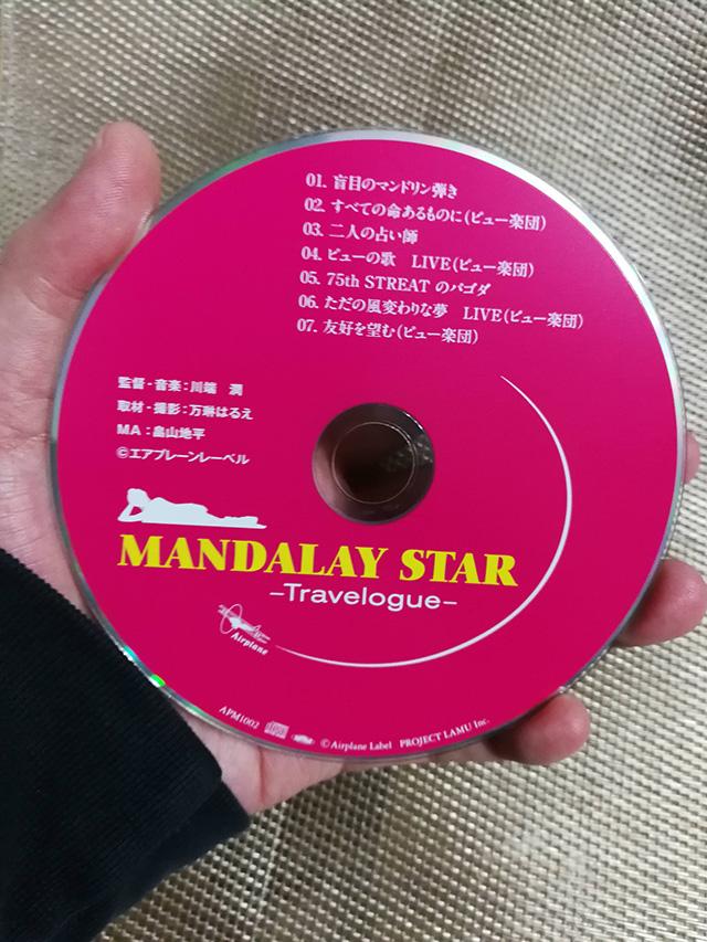 先着来場者プレゼントの劇中音楽7曲が収録されたCD | ドキュメンタリー映画「MANDALAY STAR -ミャンマー民族音楽への旅- 」下北沢トリウッド 川端潤監督 2019年2月9日