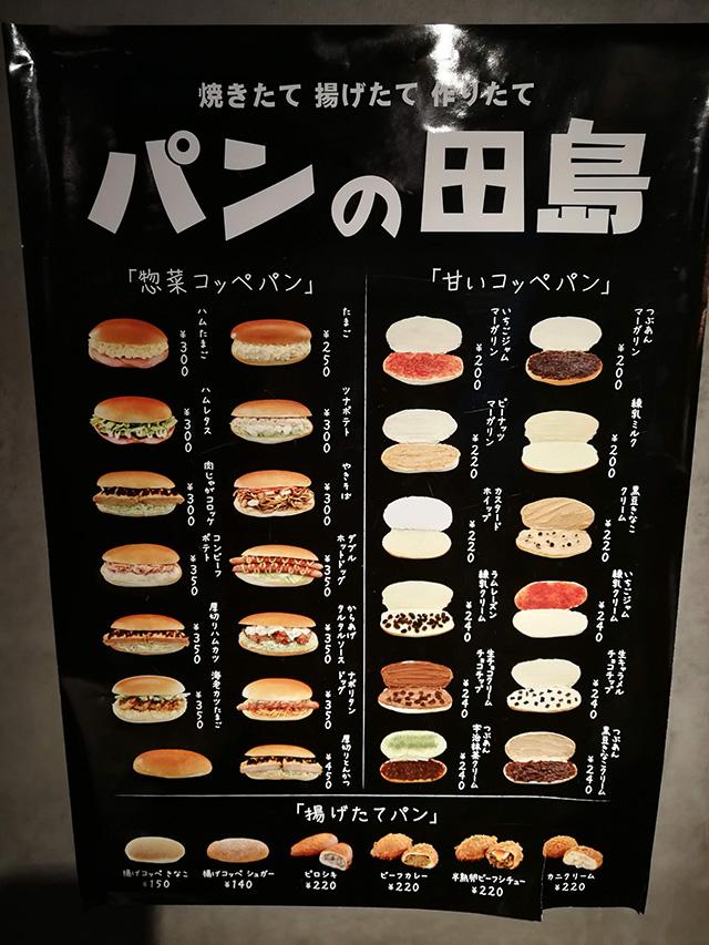 パンの田島 下北沢店 2019年2月13日