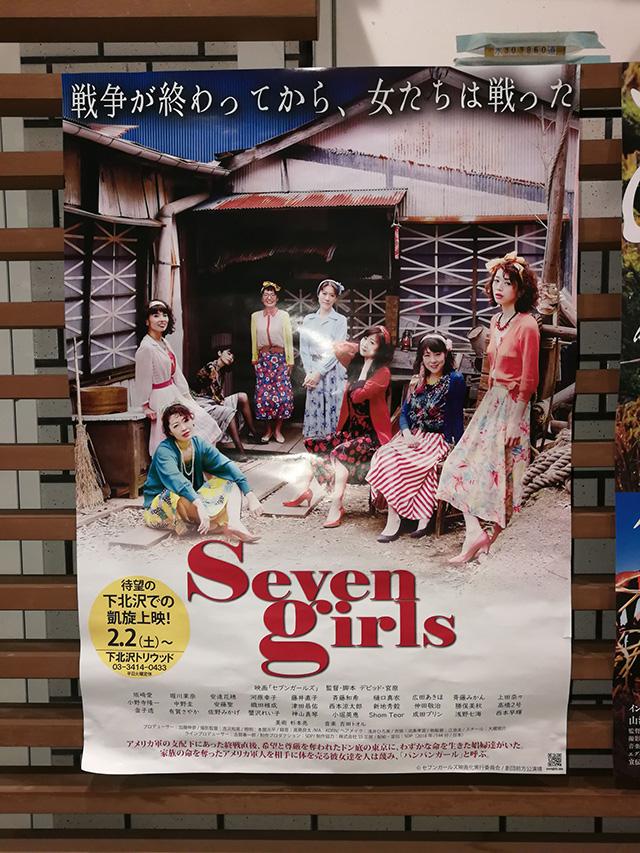映画「セブンガールズ」 下北沢トリウッド 2019年2月15日