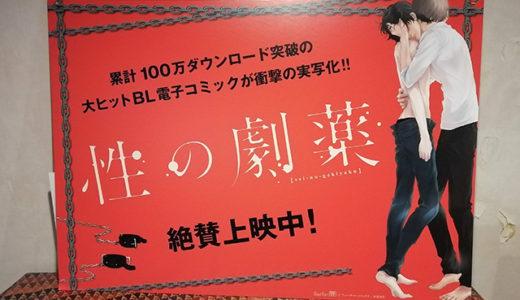 映画「性の劇薬」(R18+指定)城定秀夫さんが監督・脚本・編集をされた新作映画ということで池袋シネマ・ロサにて鑑賞。 #性の劇薬