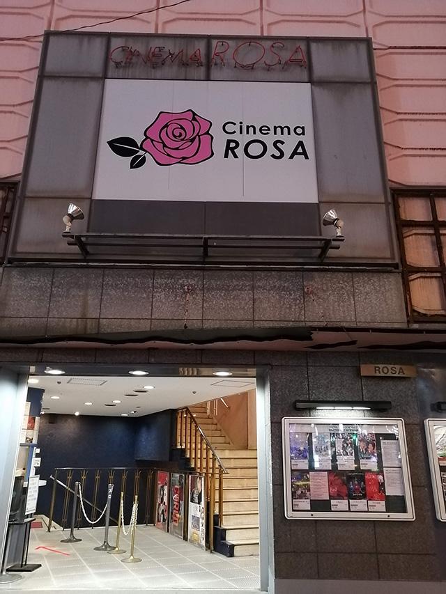 映画「性の劇薬」(R18+指定) 池袋シネマ・ロサ 2020年3月7日