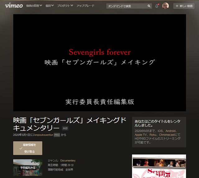 映画「セブンガールズ」メイキングドキュメンタリー レンタル(72時間):1000円 再生時間: 1時間 29 分