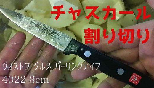 じゃがいもをチャスカール( Chascar ~スペイン料理の割り切り~)という特徴的な切り方で切ってみました 使用ナイフは WUSTHOF ヴォストフ グルメ パーリングナイフ 4022-8cm です
